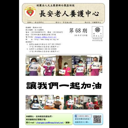 68期半年刊封面.png